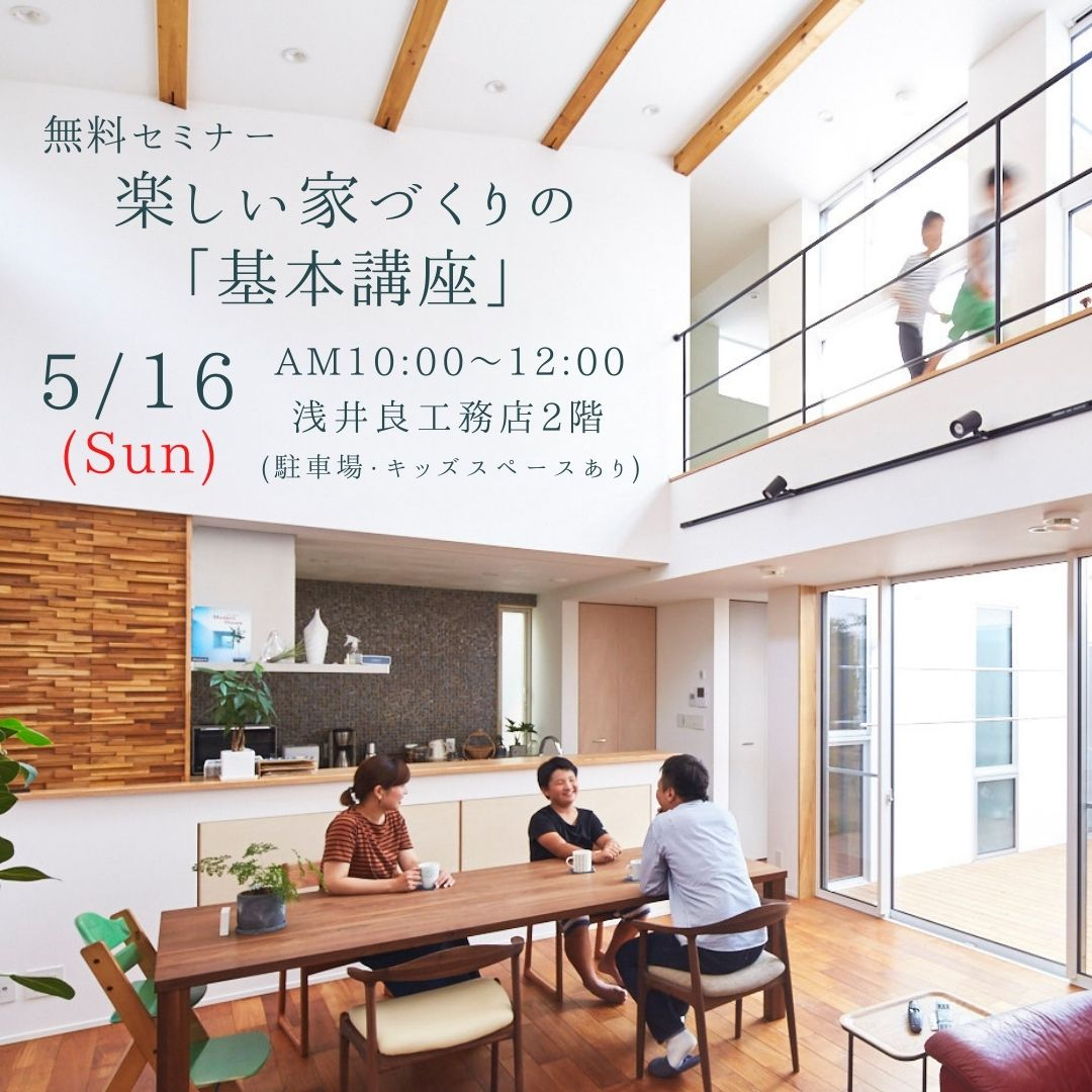 和歌山,新築,住宅,注文住宅,セミナー,耐震,SE構法