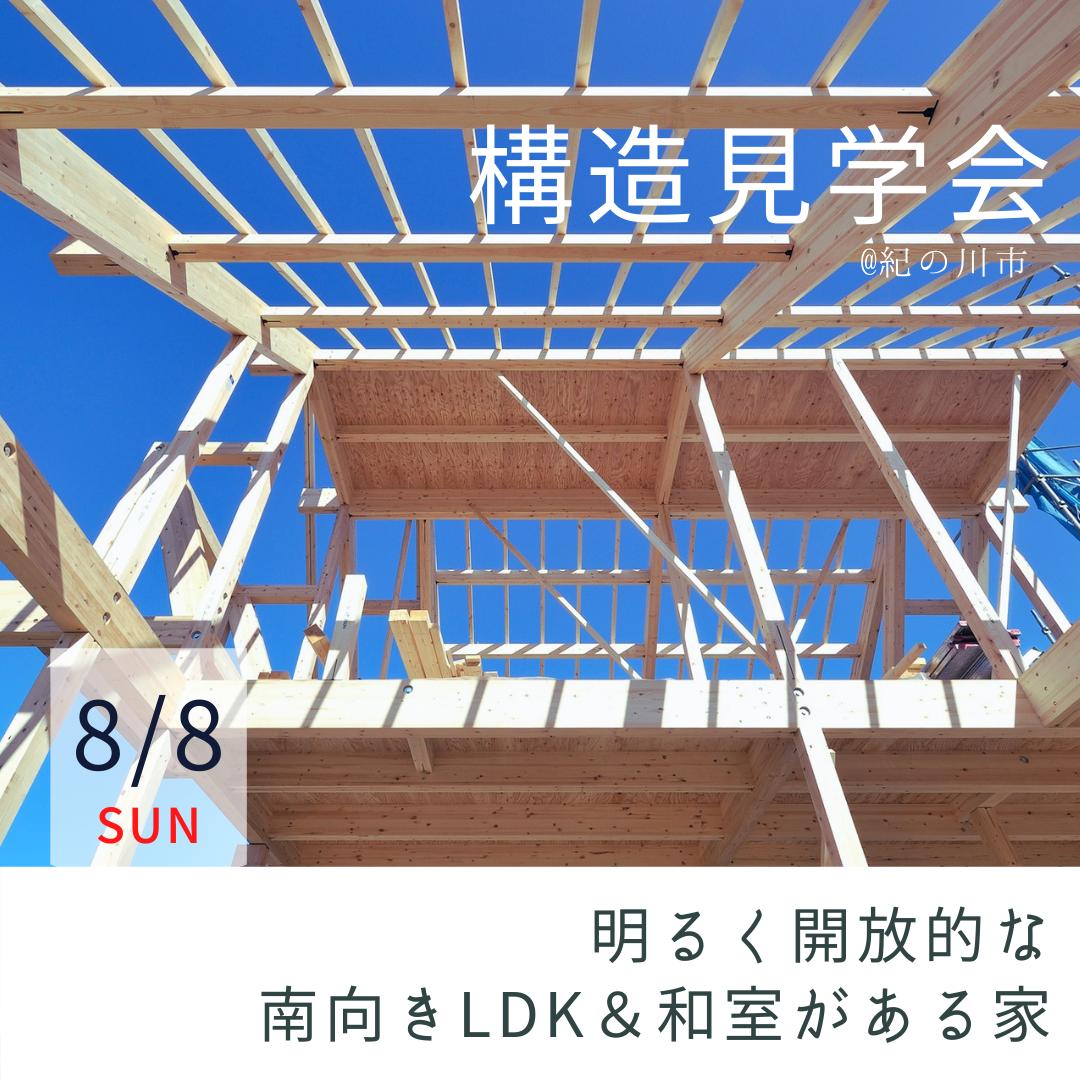 浅井良工務店,和歌山,新築,一戸建て,新築,木造,おしゃれ